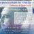 Judaïté, humanisme et spiritualité chez  Romain Gary (conférence)